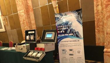 创世电子参加2018青岛市土木建筑工程学会建筑电气专业委员会学术年会