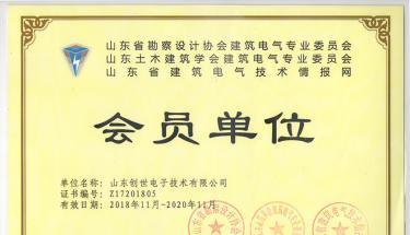 """热烈庆祝创世电子荣获山东省建筑电气与智能化学会""""会员单位""""称号"""