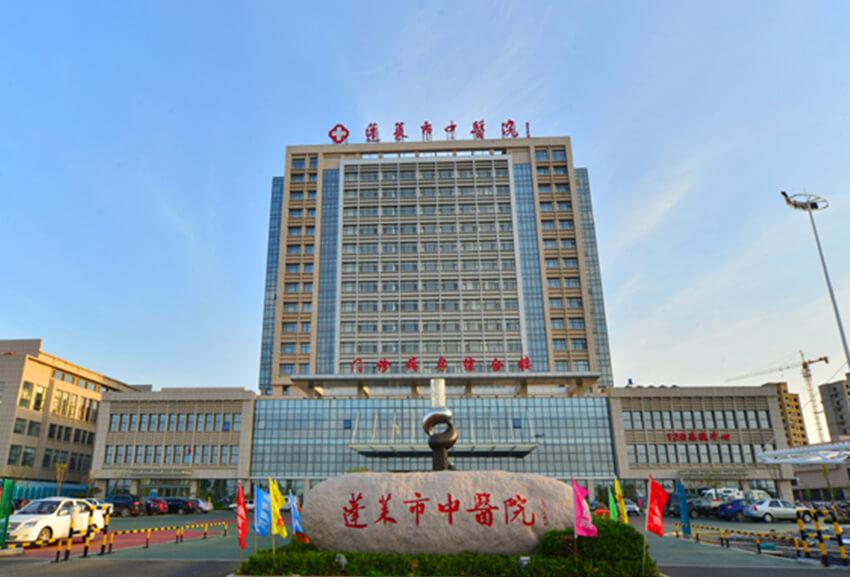 蓬莱市中医院