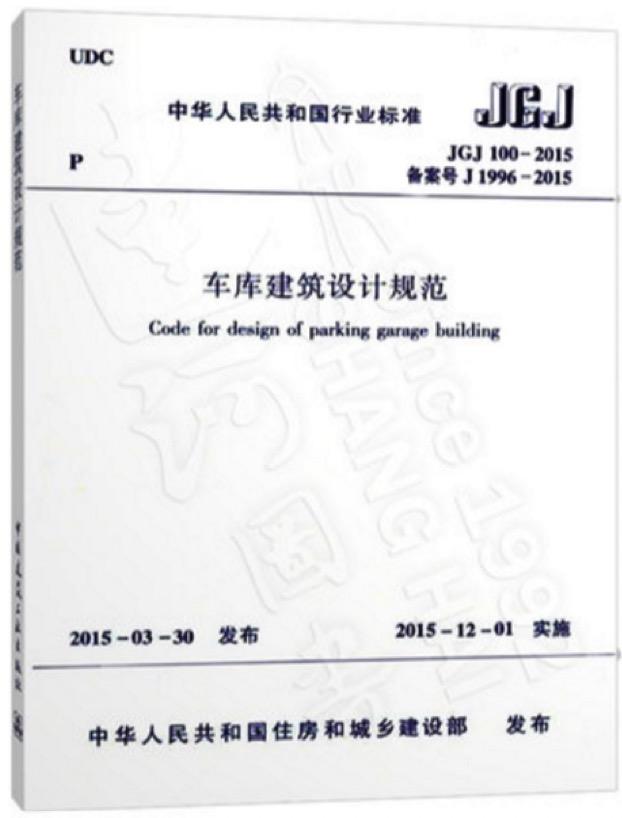 JGJ100-2015车库建筑设计规范