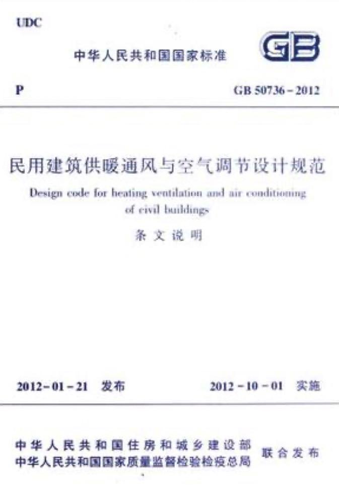 GB50736-2012民用建筑供暖通风与空气调节设计规范