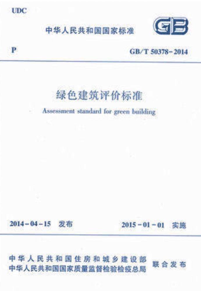 GB/T50378-2014绿色建筑评价标准