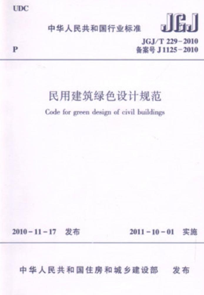 JGJ/T229-2010民用建筑绿色设计规范