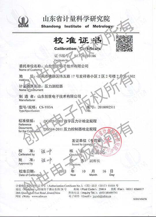 万博官方网站manbetx探测器校准证书01