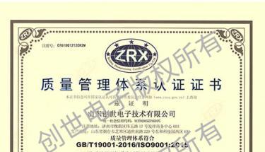 恭贺山东万博世界杯版电子ISO9001质量体系认证完成新版换证工作
