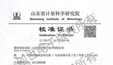 祝贺创世电子压差控制器取得省计量科学研究院校准证书