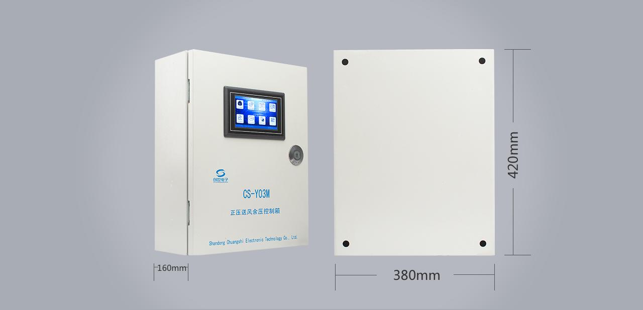CS-Y03M余压控制箱尺寸图