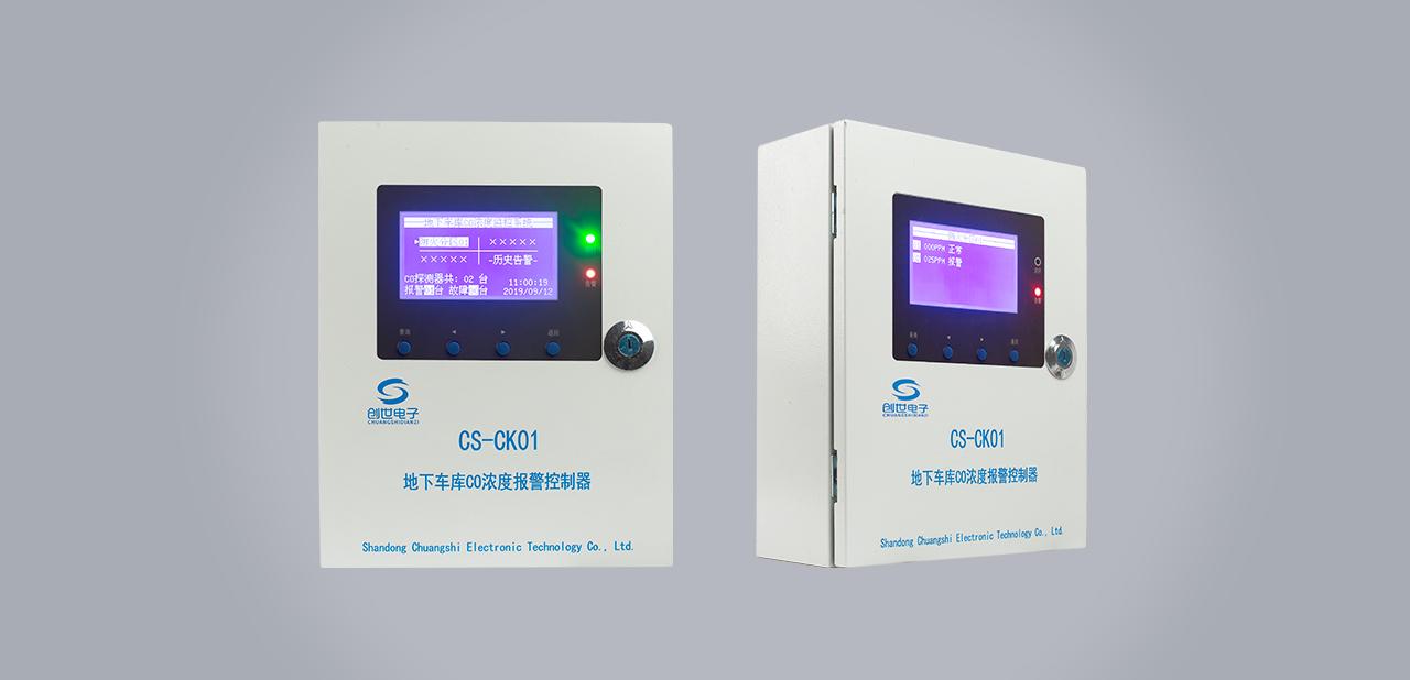 CS-CK01地下车库一氧化碳报警控制器