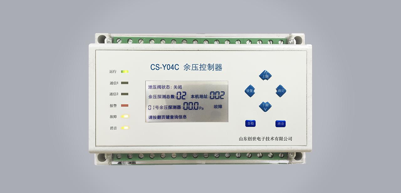 CS-Y04C万博官方网站manbetx控制器外观图