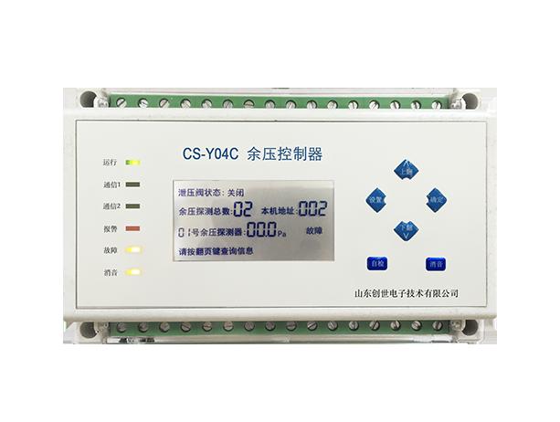 CS-Y04C余压控制器