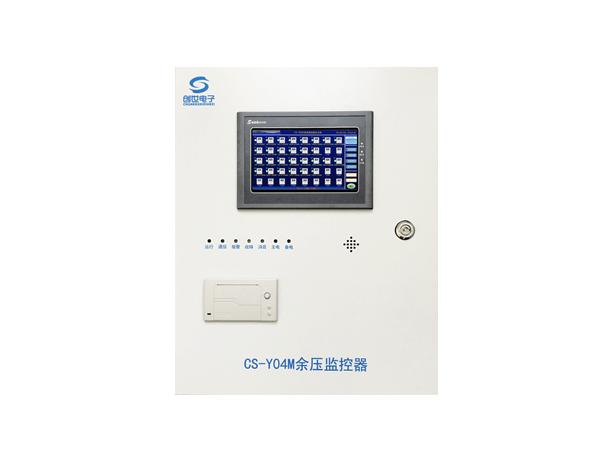 CS-Y04M余压监控器