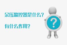 CS-Y04M万博官方网站manbetx万博manbetx客户端3.0器是什么?有哪些作用?