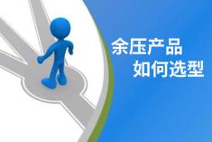 万博官方网站manbetx万博manbetx客户端3.0系统如何选择系列、型号?