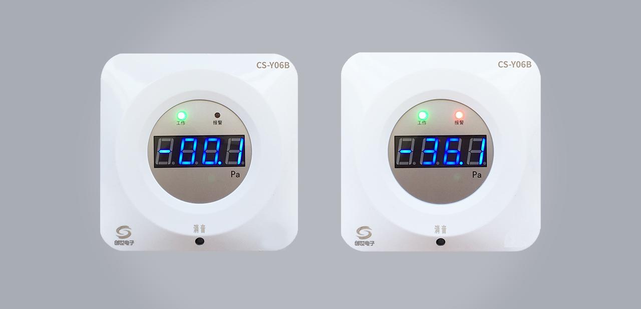 CS-Y06压差控制器(负压救护车专用)