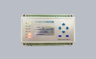 【新品问世】CS-CK01车库一氧化碳浓度控制器全新上市