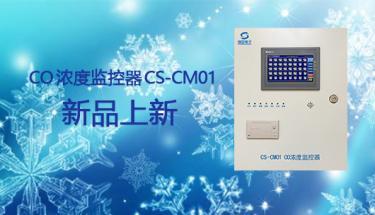 【新品问世】CS-CM01车库一氧化碳浓度监控器全新上市