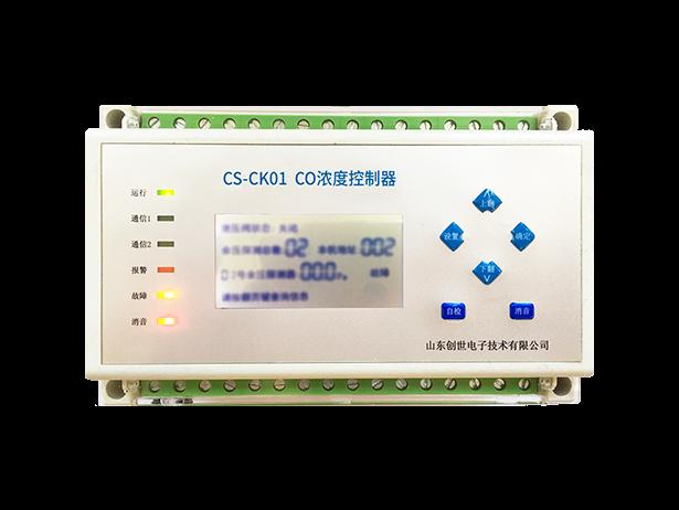 CS-CK01地下车库一氧化碳报警控制器外观图