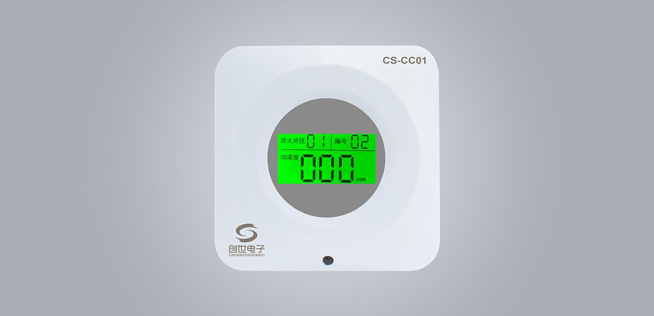 CS-CC01地下车库一氧化碳浓度探测器