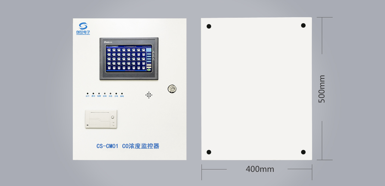 CS-CM01地下车库一氧化碳浓度监控器