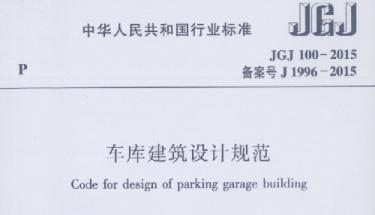 车库一氧化碳探测器规定和设计原则
