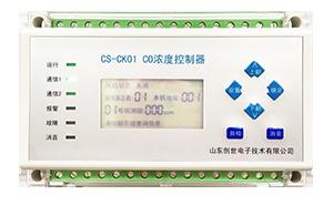 车库一氧化碳控制器CS-CK01