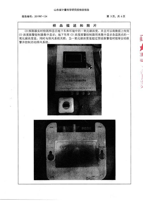 地下室CO探测器和一氧化碳浓度控制器经山东省计量科学研究院检验