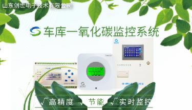 江苏苏州赵厍安置房S02采用万博世界杯版车库一氧化碳探测器