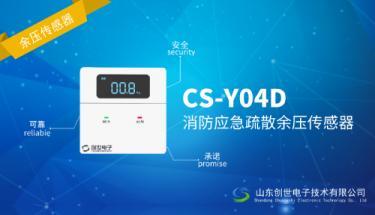 消防应急疏散万博官方网站manbetx传感器CS-Y04D全新上市