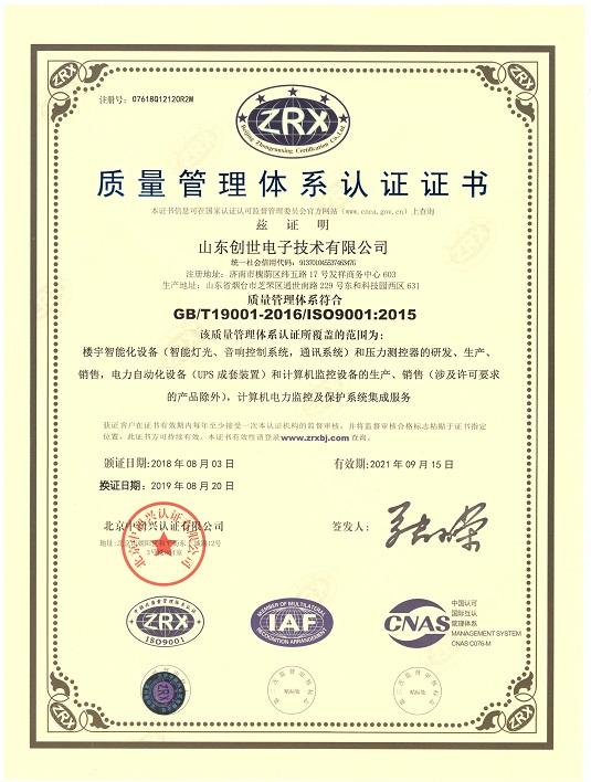 万博世界杯版电子ISO9001
