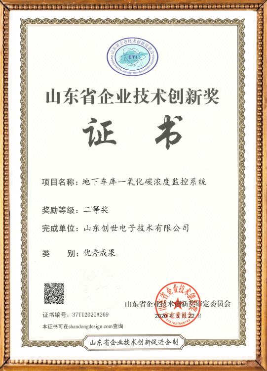 车库一氧化碳浓度监控系统创新技术奖二等奖