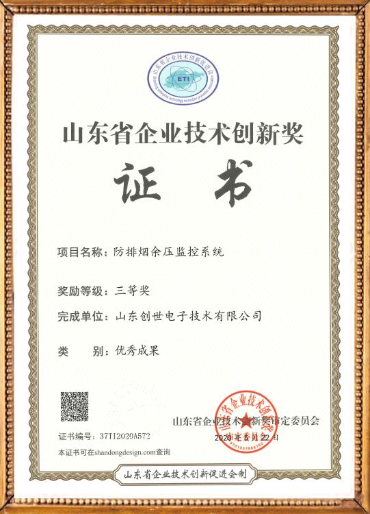 防排烟余压监控系统创新技术奖三等奖