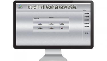 创世电子机动车排放综合检测系统软件