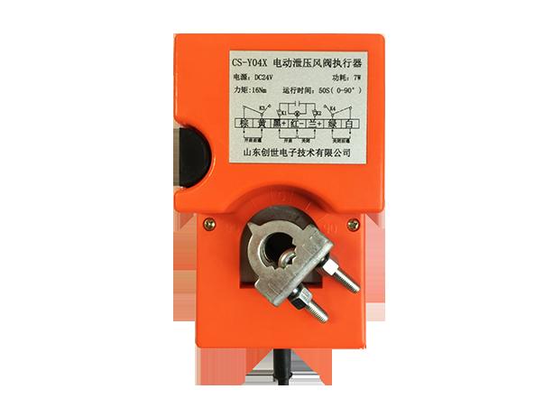 CS-Y04X电动泄压风阀执行器