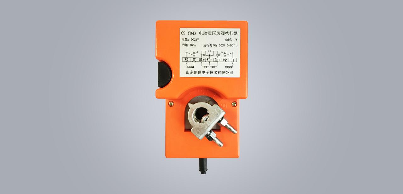电动泄压风阀执行器CS-Y04X