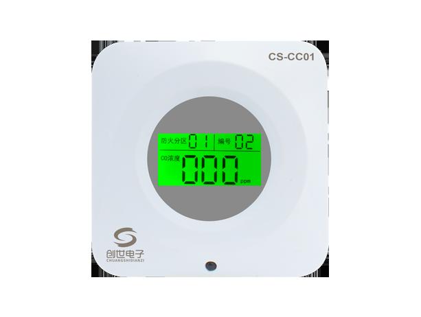 CS-CC01地下车库一氧化碳探测器