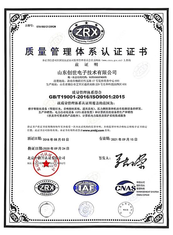 质量管理体系认证ISO9001中文