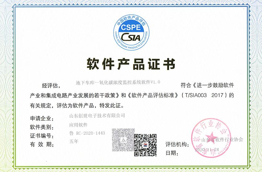 地下车库一氧化碳浓度监控系统软件V1.0