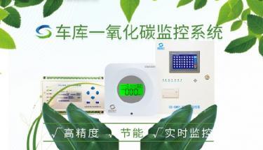 创世一氧化碳报警器用于江苏无锡吉宝澜岸铭邸六期