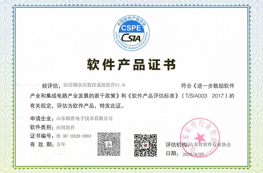 恭贺创世电子荣获防排烟余压监控系统软件证书