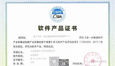恭贺创世电子荣获地下车库CO浓度监控系统软件证书
