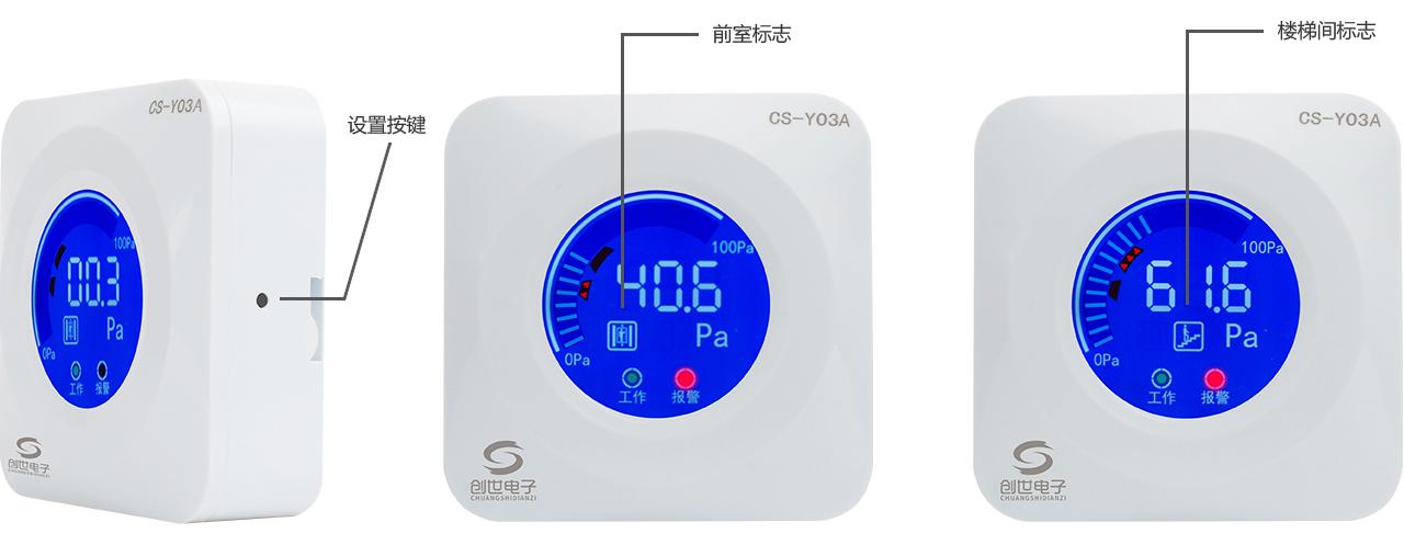 CS-Y03A余压探测器设置按键图